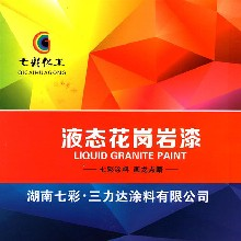 淮北多彩漆品牌 水包砂 品質優良圖片