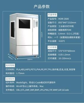 现货供应-大台面FDM3D打印机-可做10种材料-科研试制用