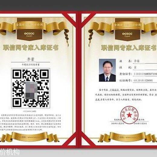 南京職業信用評價