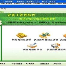 農資王軟件農資電子臺賬,農資分銷系統農資王自動對賬統計欠款