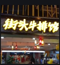 徐州加盟抖音網紅牛排,街頭牛排圖片