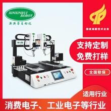 洗衣機自動鎖螺絲機生產商家直銷雙y軸桌面式全自動上螺絲機設備