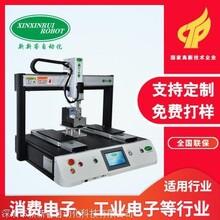 計算器自動擰螺絲機供應商直銷高性價比全自動桌面式自動打螺絲機