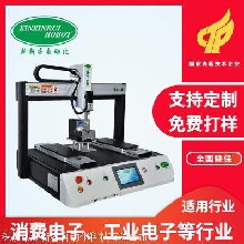 自動鎖螺絲機廠家直銷桌面式吹氣式遙控器自動打螺絲機