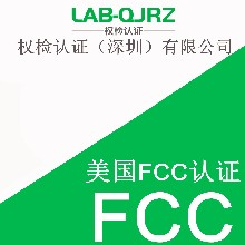 FCC认证的价格