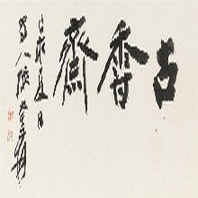 惠州当天收购当天回收古董古玩私下交易图片