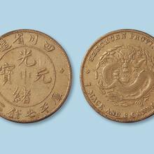 中山私下交易回收古董古玩古钱币 青铜器 双龙寿字币图片