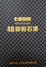 湘西水包砂廠家 水包砂多彩漆 服務優先圖片