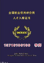 重慶知名全國職業信用評價網規格圖片