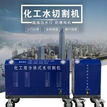 宇豪水刀便攜式水切割機,龍巖水切割機廠家直銷
