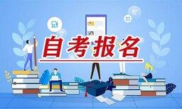 重庆四川师范大学自考图片1
