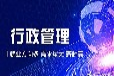 重庆四川师范大学自考