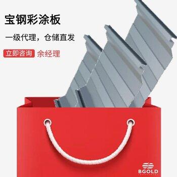 河北省邯鄲市0.55寶鋼彩鋼卷