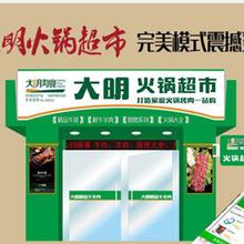 天津合作火鍋燒烤食材超市圖片