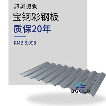 RAL6018寶鋼彩鋼瓦