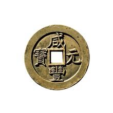 海口私下交易古董古玩鉴定古钱币价格图片