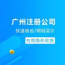 廣州外資公司工商注冊詳細流程