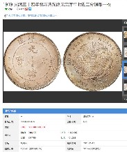 菏泽私下交易回收古董古玩古钱币 咸丰元宝图片