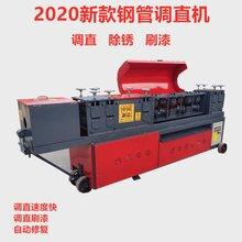 全自動高鐵鋼管調直機全自動八鋼管調直機生產廠家