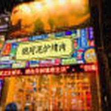 臺灣招商韓式烤肉燒烤官網圖片