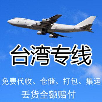 成都到臺灣代收貨款 臺灣電商小包 安全可靠