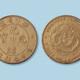 私下交易古董古玩鉴定古钱币图