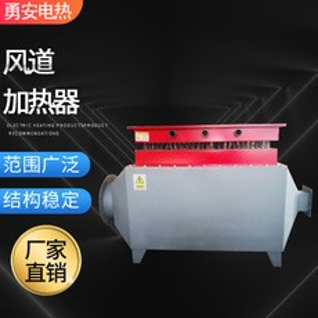 天津风道加热器 风道加热器设备 价格优惠