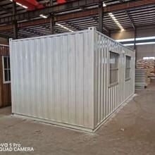 吉林定做集裝箱房屋廠家直銷圖片