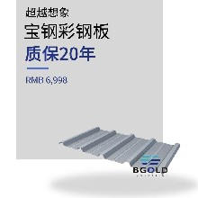江蘇淮安市寶鋼彩鋼瓦 超高膜厚彩鋼板