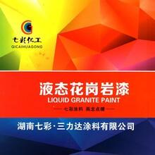 四川專業制造仿石漆 水包砂多彩漆 施工指導 歡迎咨詢圖片