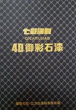 萍鄉銷售水包砂多彩漆 水包砂 專業廠家圖片