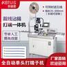 排线打端沾锡机 全自动一体机  专注高质量高品质