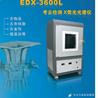 天瑞X荧光考古分析仪EDX8000L古陶瓷青铜器古董断代仪器