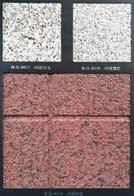 阿壩水包砂仿石漆施工視頻 水包砂圖片