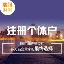 廣州瑞訊南沙代理記賬報稅公司