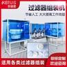 東莞市科銳思智能設備有限公司 塑料組件組裝機 全自動組裝機設備