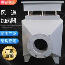 山东风道加热器型号 风道加热器设备 价格优惠