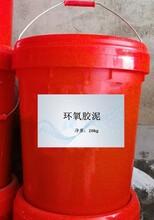 微膨胀水泥砂浆订购电话,混凝土保护剂图片