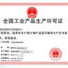 渦陽工業產品生產許可證資質代辦,安徽許可證資質辦理