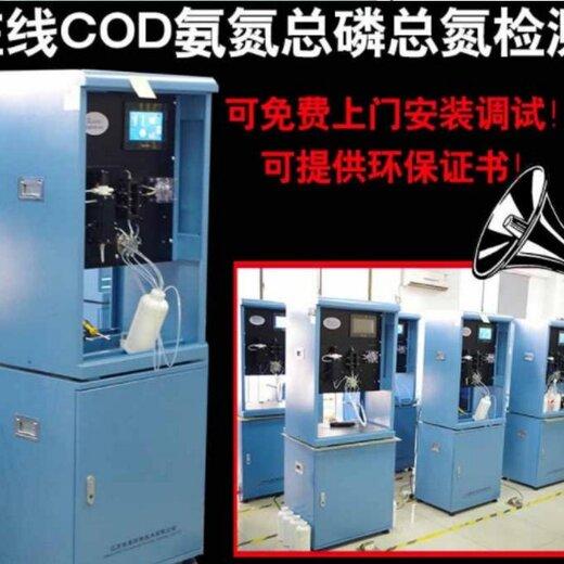 北京熱門多參數水質在線監測儀性能可靠