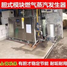 燃氣蒸汽熱源機 1噸超低氮蒸汽鍋爐 免檢蒸汽發生器