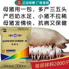 無錫母畜必備價格 提高母豬生殖功能的方法 品種齊全圖片