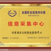 職信網證書采集中心含金量圖片