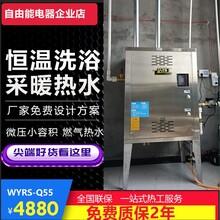 商用燃氣采暖熱水鍋爐 小型燃氣采暖洗浴熱水器