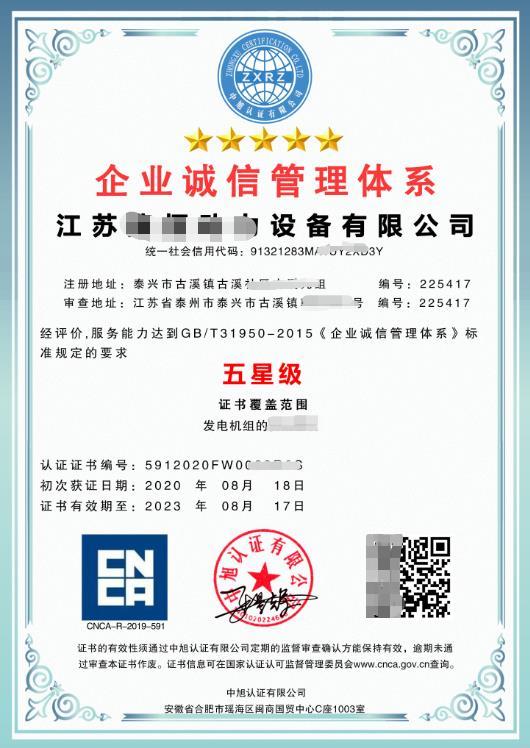六安市代办GBT31950企业诚信管理体系认证多少钱