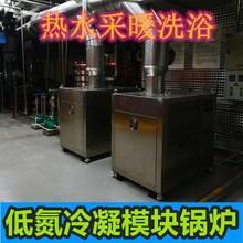 冷凝式燃氣模塊爐 天然氣鍋爐 酒店浴場商用采暖熱水鍋爐