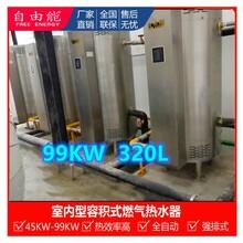 容積式燃氣熱水機組 商用冷凝式燃氣容積式熱水器99KW 73KW