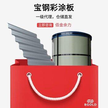 安徽黃山市寶鋼高鋁鋅鋁鎂彩涂板 高氮環境