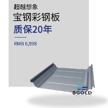 安徽安慶市寶鋼鍍鋁鋅屋面板 畜牧底漆面漆