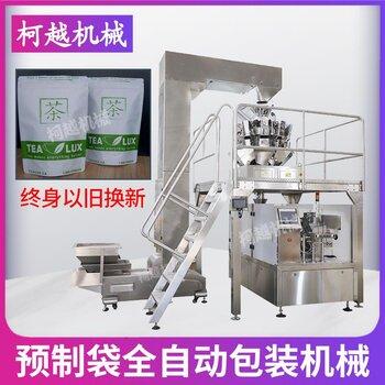 散裝茶葉稱重包裝機 拉鏈袋裝茶葉包裝機 給袋式包裝機械廠家